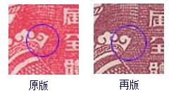 纪1 庆祝中国人民政治协商会议第一届全体会议 原版和再版的区别