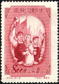 纪23 中国工会第七次全国代表大会
