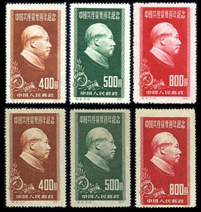 纪9 中国共产党三十周年纪念