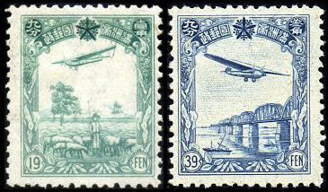 满航2 第二版航空邮票