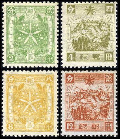 满通1 第一版通邮邮票