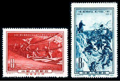 纪36 中国工农红军胜利完成二万五千里长征二十周年