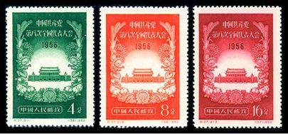 纪37 中国共产党第八次全国代表大会