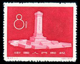 纪47 人民英雄纪念碑