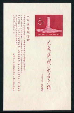 纪47M 人民英雄纪念碑(小全张)