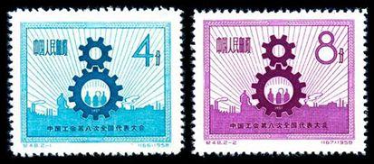 纪48 中国工会第八次全国代表大会