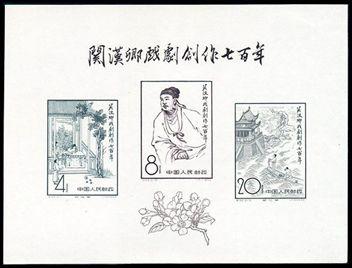 纪50M 关汉卿戏剧创作七百年(小全张)