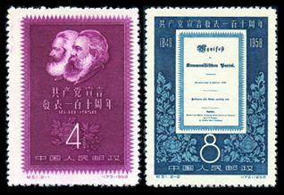 纪51 共产党宣言发表110周年