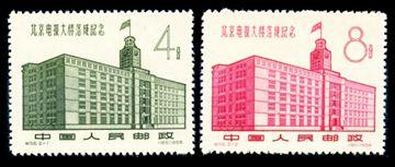 纪56 北京电报大楼落成纪念