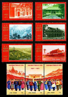 编号邮票12-20 庆祝中国共产党成立五十周年
