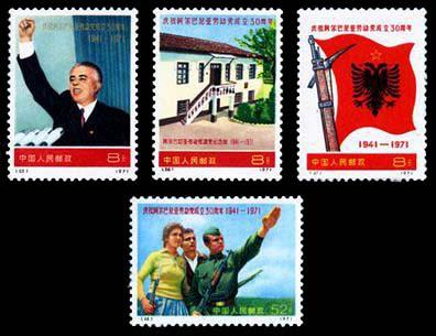 编号邮票25-28 庆祝阿尔巴尼亚劳动党成立三十周年