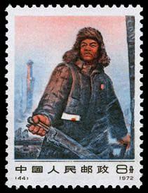 编号邮票44 中国工人阶级的先锋战士-铁人王进喜