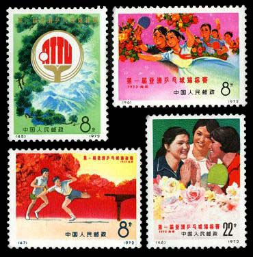 编号邮票45-48 第一届亚洲乒乓球锦标赛