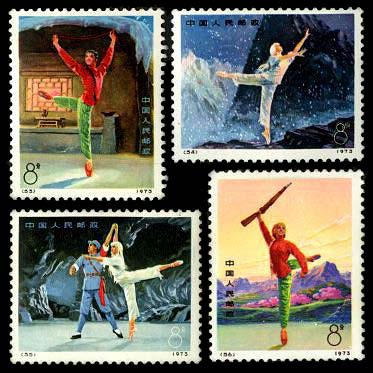 编号邮票53-56 革命现代舞剧《白毛女》
