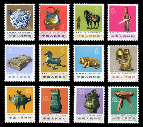 编号邮票66-77 文化大革命期间出土文物