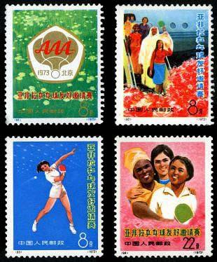 编号邮票91-94 亚非拉乒乓球友好邀请赛