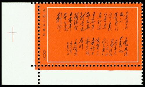 毛泽东为日本工人朋友题词(未发行)