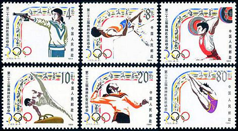 J103 第二十三届奥林匹克运动会