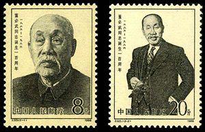 J123 董必武同志诞生一百周年