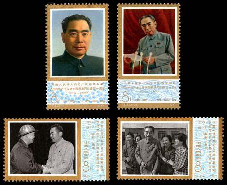 J13 中国人民伟大的无产阶级革命家、杰出的共产主义战士周恩来同志逝世一周年