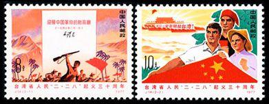 """J14 台湾省人民""""二.二八""""起义三十周年"""