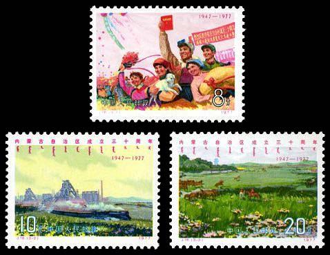 J16 内蒙古自治区成立三十周年