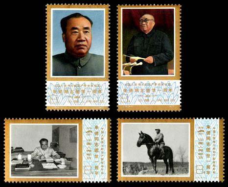 J19 中国人民伟大的无产阶级革命家朱德同志逝世一周年