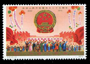 J2 中国人民共和国成立二十五周年(第一组)