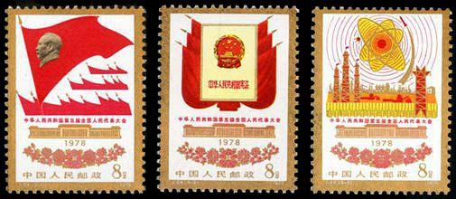 J24 中华人民共和国第五届全国人民代表大会