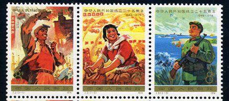 J3 中华人民共和国成立二十五周年(第二组)