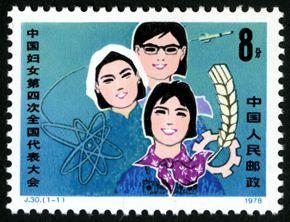J30 中国妇女第四次全国代表大会