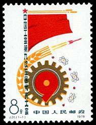 J31 中国工会第九次全国代表大会
