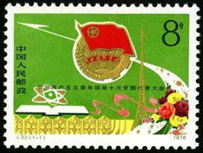 J32 中国共产主义青年团第十次全国代表大会