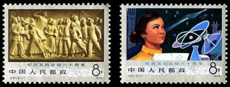 """J37 纪念""""五·四""""运动六十周年"""