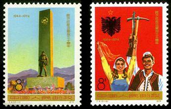 J4 阿尔巴尼亚解放三十周年