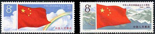J44 中华人民共和国成立三十周年(第一组)