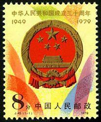 J45 中华人民共和国成立三十周年(第二组)