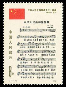 J46 中华人民共和国成立三十周年(第三组)