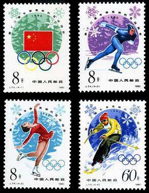J54 第十三届冬季奥林匹克运动会