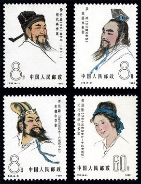 J58 中国古代科学家(第三组)