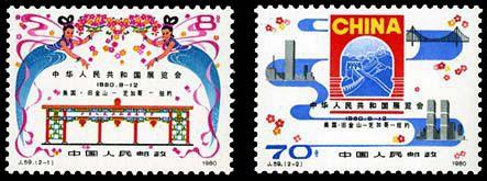 J59 中华人民共和国展览会