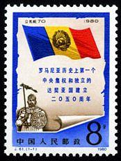 J61 罗马尼亚历史上第一个中央集权和独立的达契亚国建立二○五○周年