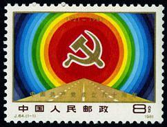 J64 中国共产党成立六十周年