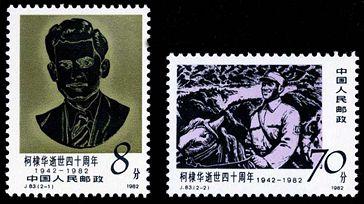 J83 柯隶华逝世四十周年