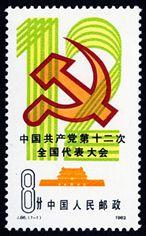 J86 中国共产党第十二次全国代表大会