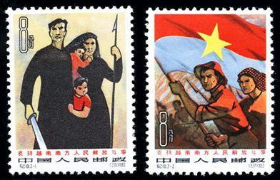 纪101 支持越南南方人民解放运动