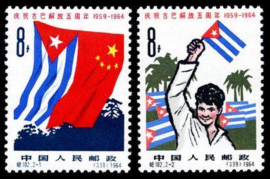 纪102 庆祝古巴解放五周年