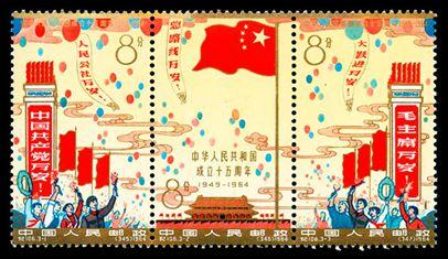 纪106 中华人民共和国成立十五周年