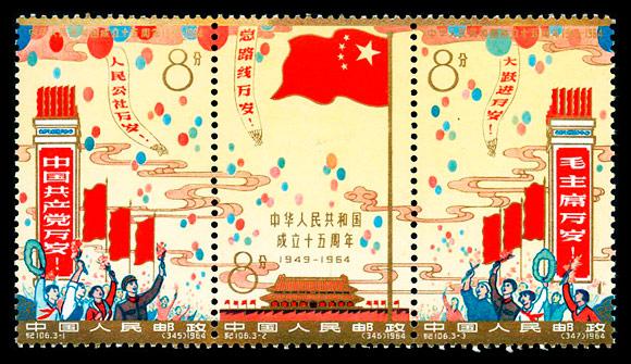 整版邮票_纪106 中华人民共和国成立十五周年 | 中国邮票目录