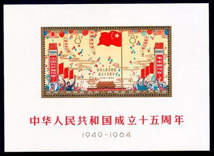 纪106M 中华人民共和国成立十五周年(小全张)